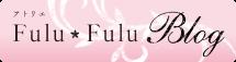 アトリエFuluFulu Blog