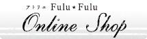 アトリエFulu*Fulu(フルフル)オンラインストア