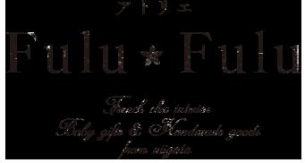 生活雑貨・ベビーギフトのお店 アトリエ FuluFulu(フルフル)